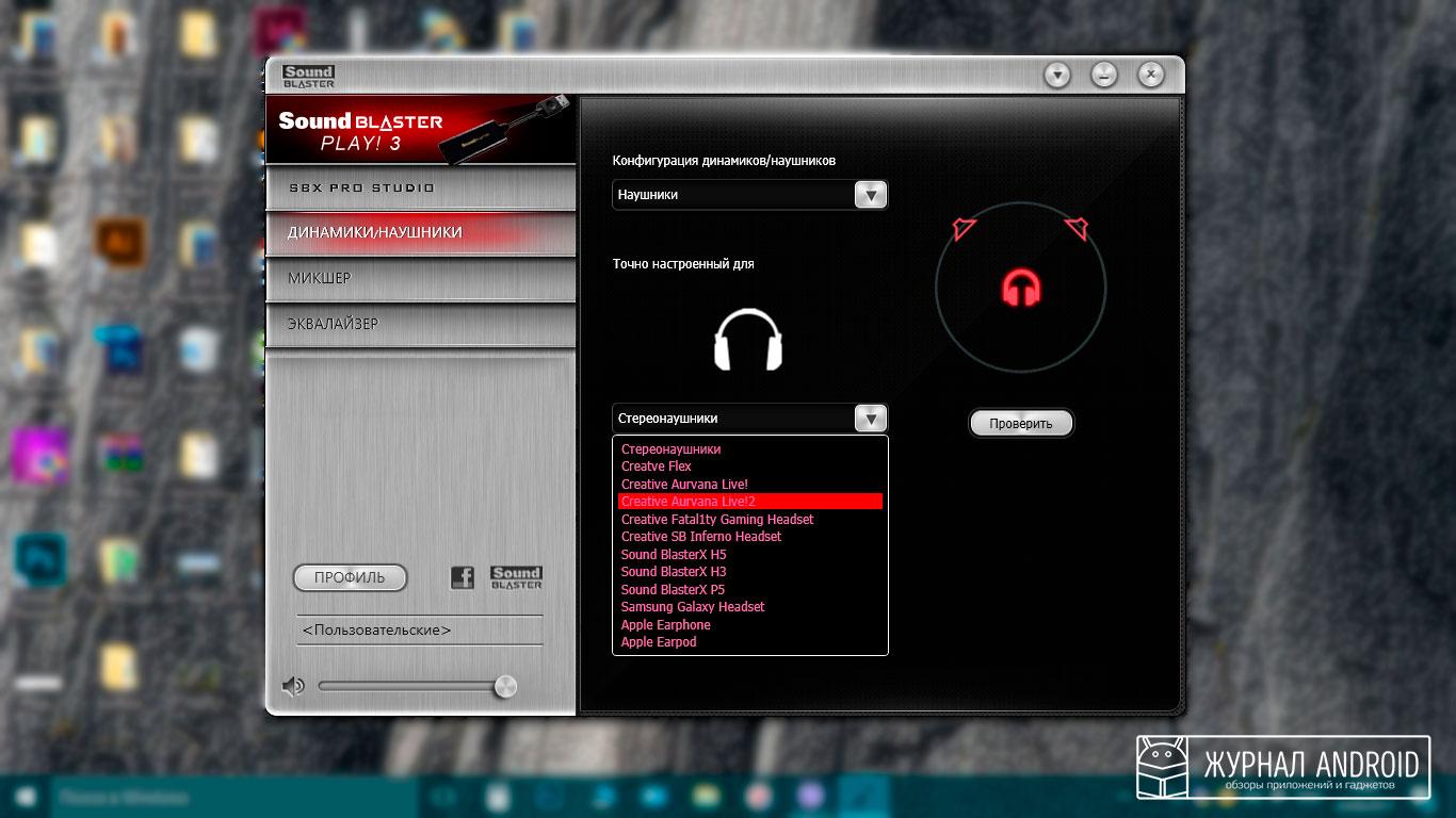 Creative Sound Blaster Play! 3: обзор внешней портативной звуковой карты