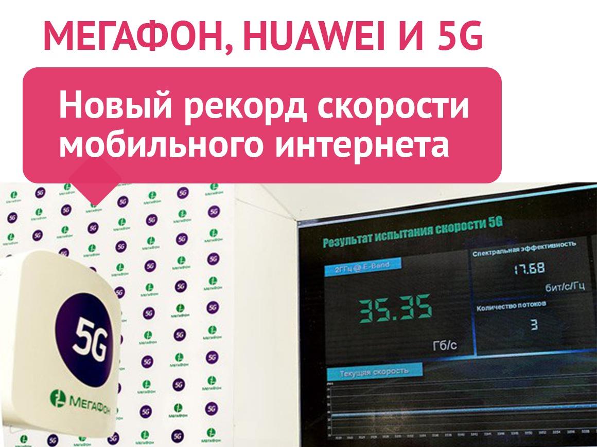 Huawei - Мегафон - 5G (1)