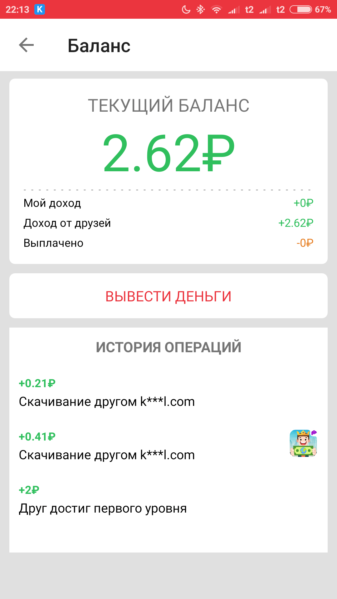 Приложение AppBonus