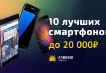 смартфоны до 20000