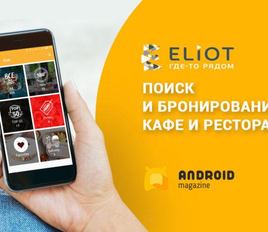 Приложение-Eliot