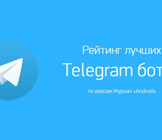 Рейтинг-лучших-Telegram-ботов