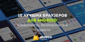 Лучшие браузеры для андроид