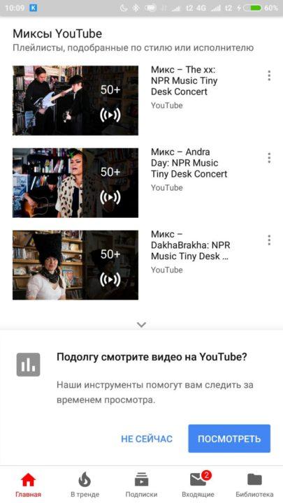 Сколько времени мы каждый день тратим на просмотр видео из YouTube