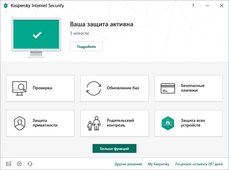 Kaspersky Internet Security - антивирус для Windows