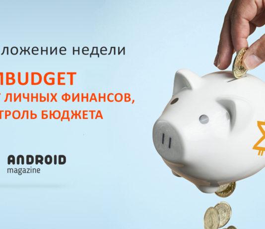 Приложение недели Simbudget