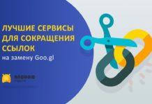 10 лучших сервисов для сокращения ссылок на замену Goo.gl
