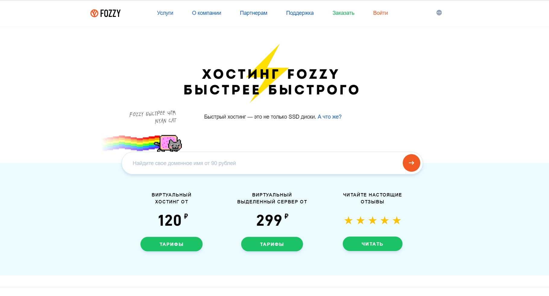Хостинг - Fozzy