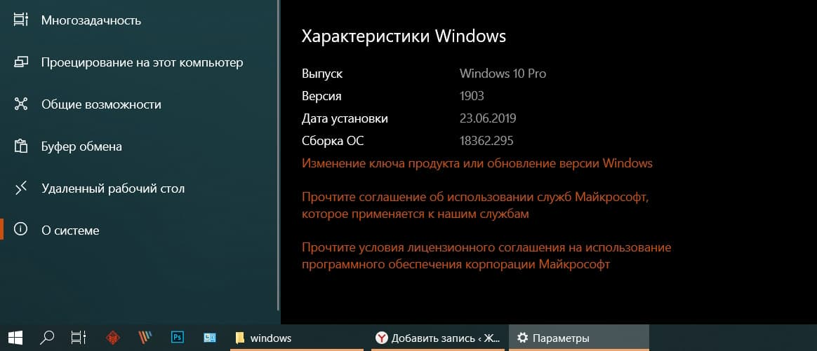 Характеристики Windows