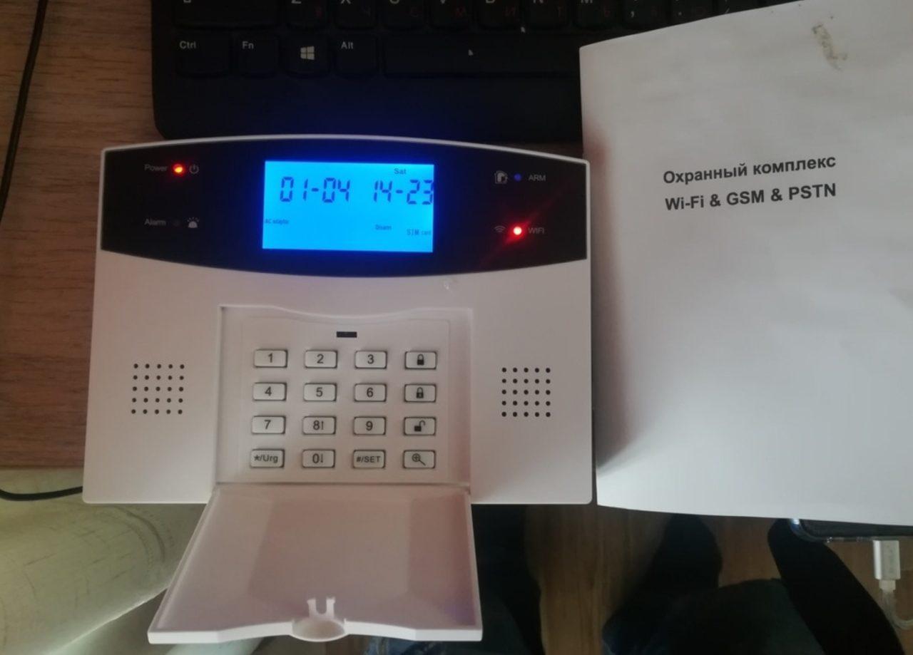 Большой комплект GSM-сигнализации Earkong