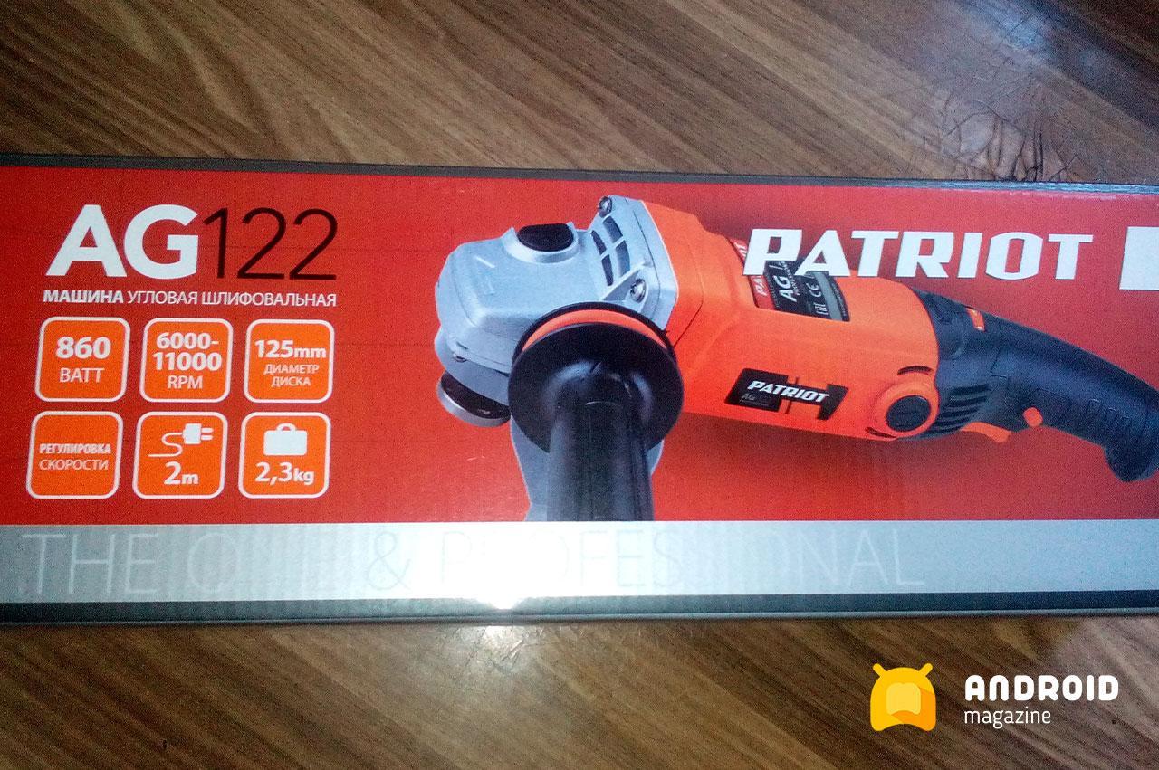 Болгарка PATRIOT AG 122