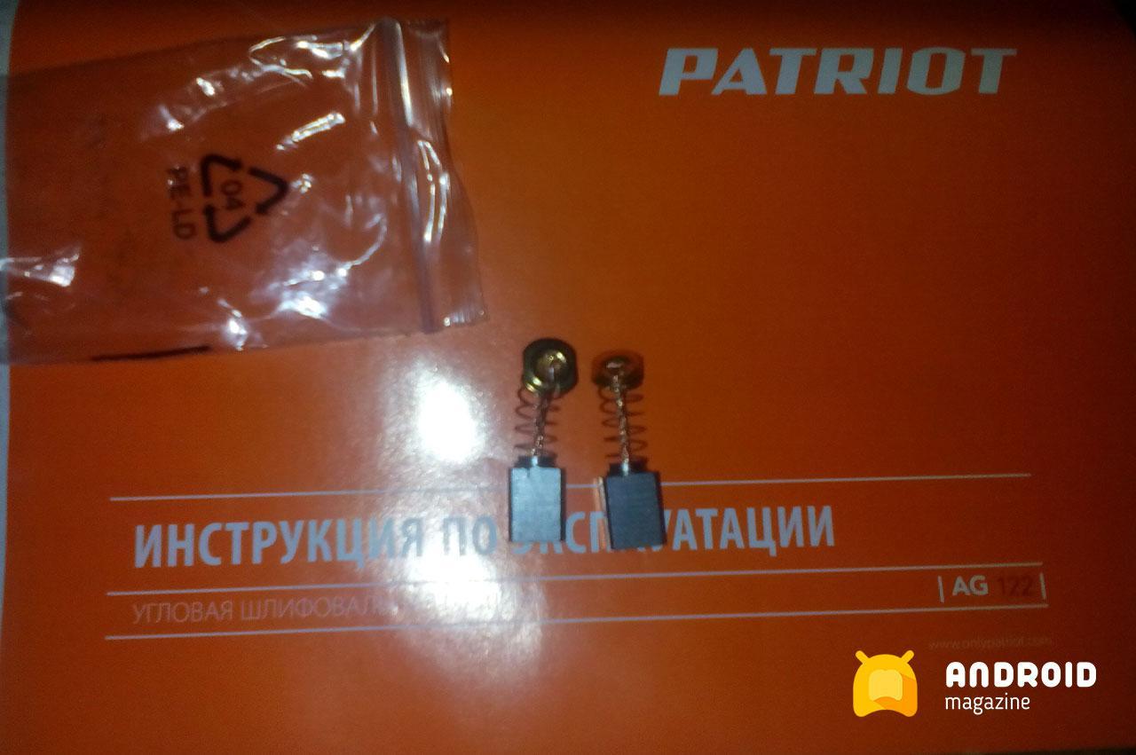 PATRIOT AG 122