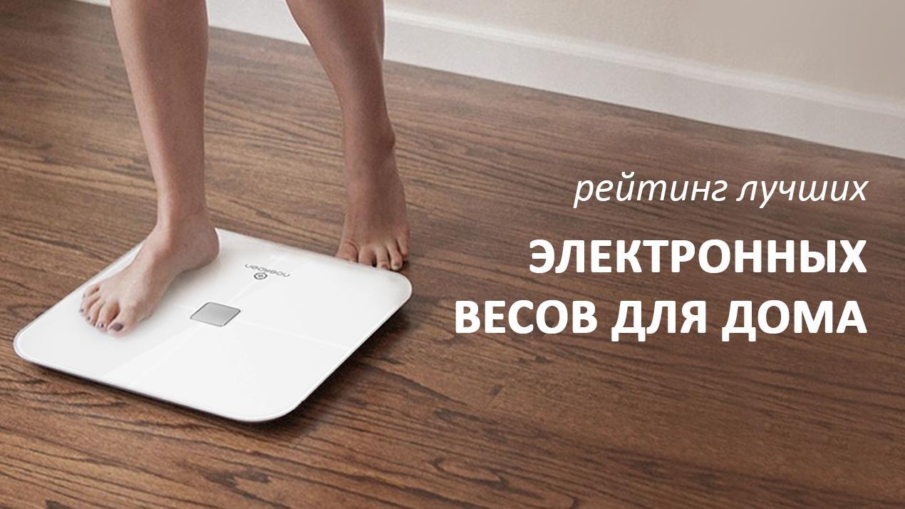 Топ лучших напольных весов
